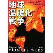 地球温暖化戦争 [単行本]