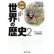 漫画版 世界の歴史〈2〉三国志と唐の繁栄(集英社文庫) [文庫]
