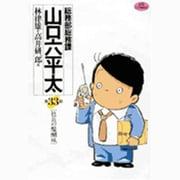 総務部総務課 山口六平太<33>-社長の醍醐味(ビッグ コミックス) [コミック]