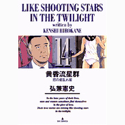 黄昏流星群<14>-恋の星乱れ星(ビッグ コミックス) [コミック]