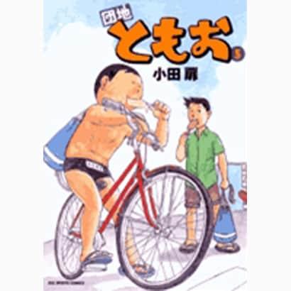団地ともお<5>(ビッグ コミックス) [コミック]