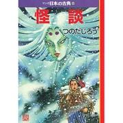 怪談―マンガ日本の古典〈32〉(中公文庫) [文庫]