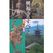 興福寺のすべて―歴史・教え・美術 [単行本]