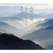 天界の道―吉野・大峯 山岳の霊場 [単行本]