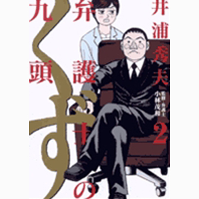 弁護士のくず<2>(ビッグ コミックス) [コミック]