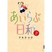 あいらぶ日和 2(IKKI COMIX) [コミック]
