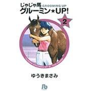 じゃじゃ馬グルーミン★UP!<2>(コミック文庫(青年)) [文庫]