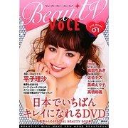 BeauTV-VOCE DVD BOOK〈vol.01〉 [単行本]