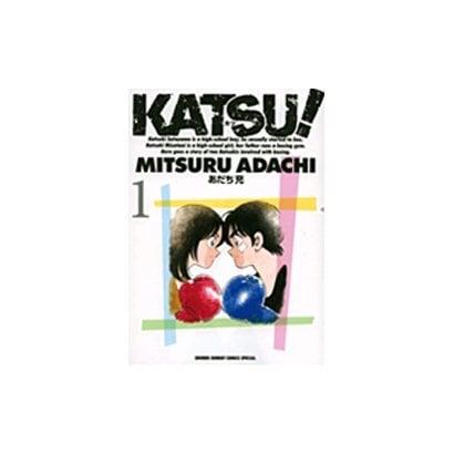 KATSU! 1(少年サンデーコミックススペシャル) [コミック]