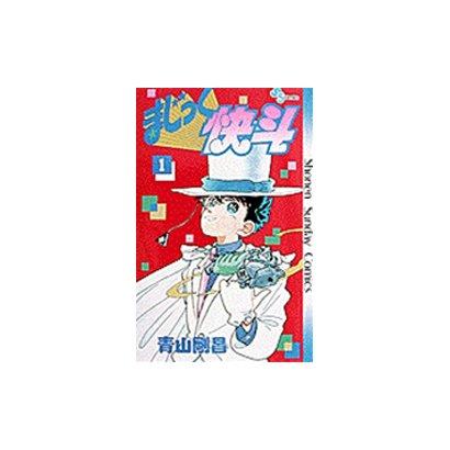 まじっく快斗<1>(少年サンデーコミックス) [コミック]