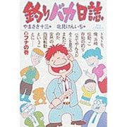 釣りバカ日誌<8>-フナの巻(ビッグ コミックス) [コミック]