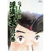 浮浪雲<30>-迫の巻(ビッグ コミックス) [コミック]
