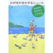 心がぽかぽかするニュース―HAPPY NEWS〈2006〉 [単行本]