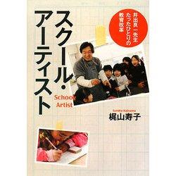 スクール・アーティスト―井出良一先生 たったひとりの教育改革 [単行本]