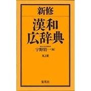 新修漢和広辞典 [事典辞典]