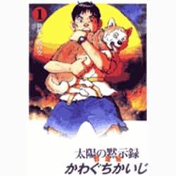 太陽の黙示録 群雄編 1(ビッグコミックススペシャル) [コミック]
