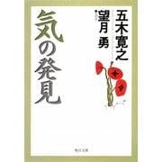 気の発見(角川文庫) [文庫]