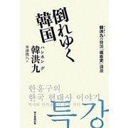 倒れゆく韓国―韓洪九の韓国「現在史」講座 [単行本]