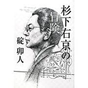 杉下右京の冒険 [単行本]