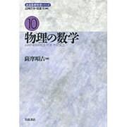 岩波基礎物理シリーズ 10 物理の数学 [全集叢書]
