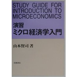 演習 ミクロ経済学入門 [単行本]