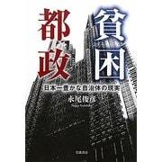 貧困都政―日本一豊かな自治体の現実 [単行本]