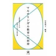 マルチリンガル教育への招待―言語資源としての外国人・日本人年少者 [単行本]