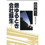 燃ゆるとき 会社蘇生(高杉良 経済小説全集〈5〉) [全集叢書]