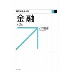 金融 第2版 (現代経済学入門) [全集叢書]