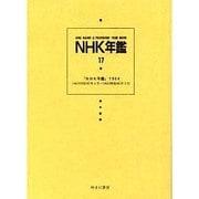 NHK年鑑 17 [全集叢書]