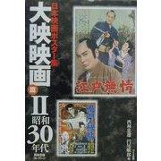日本映画ポスター集 大映映画篇〈2〉昭和30年代―西林忠雄コレクション [単行本]