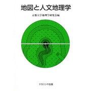 地図と人文地理学 [単行本]