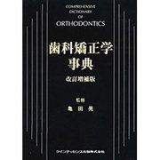 歯科矯正学事典 改訂増補版 [単行本]