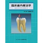 臨床歯内療法学-JHエンドシステムを用いて [単行本]