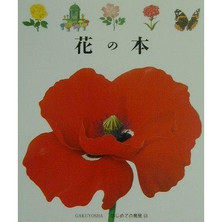 花の本(はじめての発見〈13〉) [絵本]