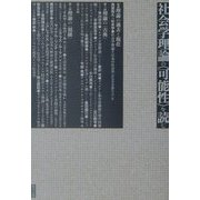 """社会学理論の""""可能性""""を読む [単行本]"""