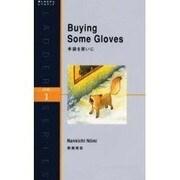 手袋を買いに(洋販ラダーシリーズ LEVEL 1) [単行本]