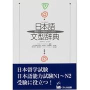 日本語文型辞典 [単行本]