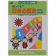 知ってる?日本の歴史 時代の流れ編[DVD]-石器時代から現代まで(知ってる?シリーズ)