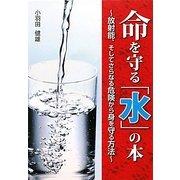 命を守る「水」の本―放射能、そしてさらなる危険から身を守る方法 [単行本]