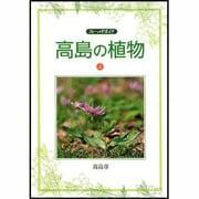 高島の植物 上-フィールドガイド [図鑑]