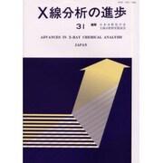 X線分析の進歩 31 [単行本]