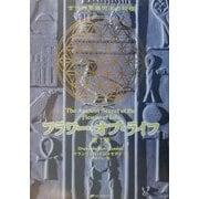 フラワー・オブ・ライフ―古代神聖幾何学の秘密〈第1巻〉 [単行本]