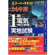 スーパーテキスト 1級電気施工管理実地試験〈24年度〉 [単行本]