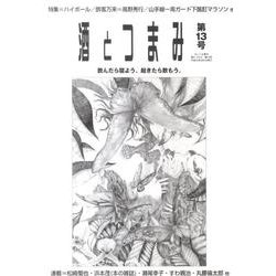 酒とつまみ 第13号 [全集叢書]