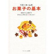 ベターホームのお菓子の基本-初歩から上級まで、きちんと作れるコツはこれ(実用料理シリーズ 4) [全集叢書]