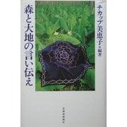 森と大地の言い伝え [単行本]