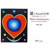 道 Kawasaki 心の旅―絵と詩と音楽パフォーマンス [単行本]