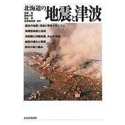 北海道の地震と津波 [単行本]