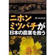 ニホンミツバチが日本の農業を救う [単行本]